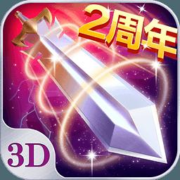 新苍穹之剑手游 v200450 安卓版