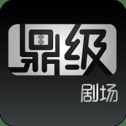 鼎级剧场手机版