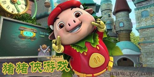 猪猪侠游戏