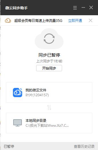 微云同步助手pc版 v3.0.0.288 官方版
