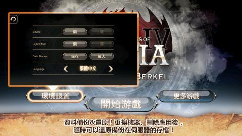 艾诺迪亚4中文版 v1.2.9 安卓版