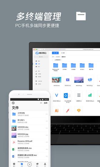 腾讯微云手机版 v6.9.17 安卓版