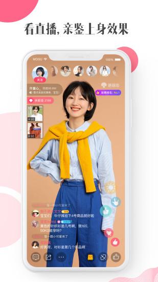 蘑菇街手机版 v11.9.0.13520 安卓版