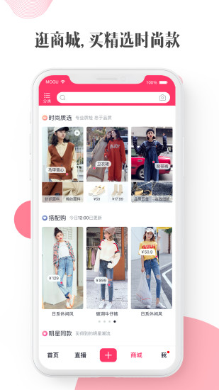 蘑菇街手机版app