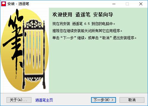 逍遥笔6.5手写输入法 v6.5 正式版