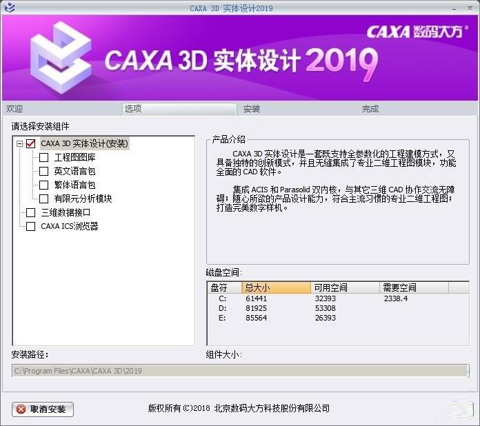 caxa2019永久破解版