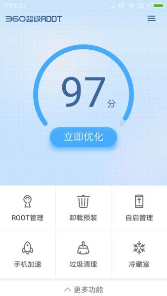 360超级root最新版 v8.1.1.3 安卓版