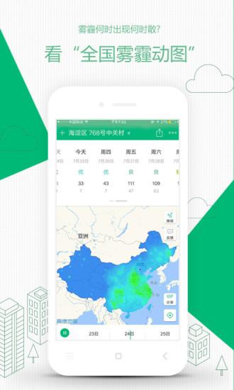 彩云天气app手机版