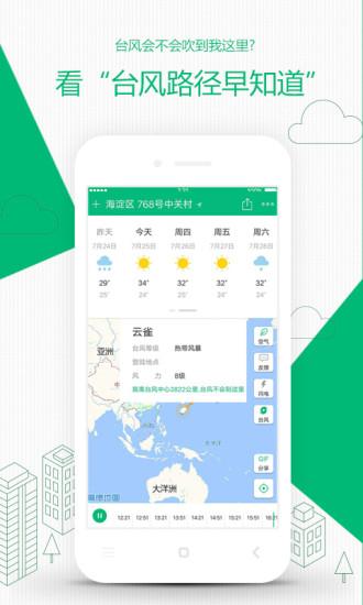 彩云天气app v6.1.13 安卓版