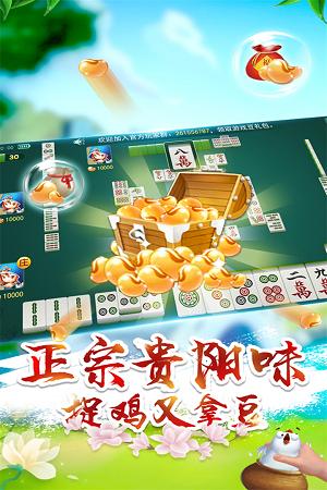 多乐贵阳捉鸡麻将手机版 v1.13.1 安卓版