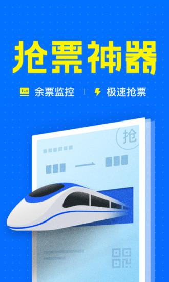 智行火车票12306抢票app