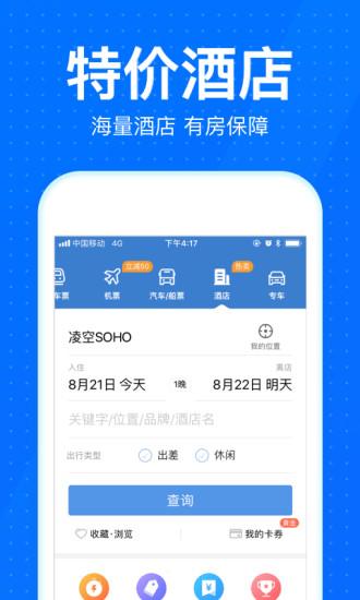 智行火车票12306抢票app v8.1.0 安卓版