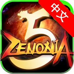 斩空物语5完美破解版(zenonia5) v1.2.0 安卓版