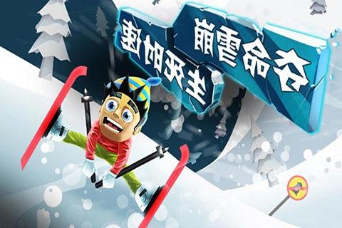 滑雪大冒险2019最新版 v2.3.7.03 安卓官方版