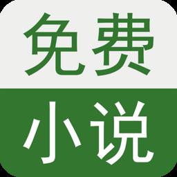 免费小说书城appv3.5.2 安卓版