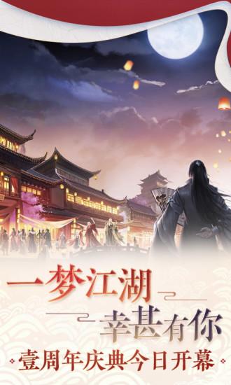 一梦江湖网易官方版 v26 安卓最新版
