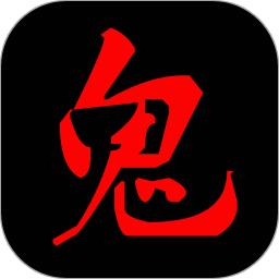 鬼姐姐鬼故事appv2.2.6 安卓版