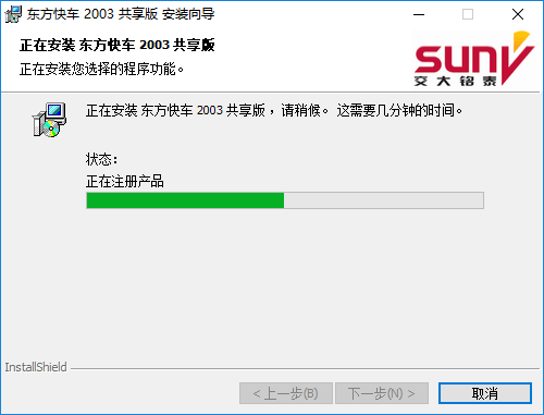 东方快车2003翻译软件