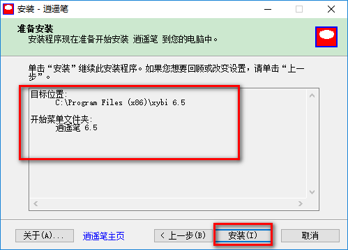 逍遥笔6.5官方版
