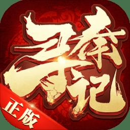寻秦记游戏 v1.1.7794 安卓版