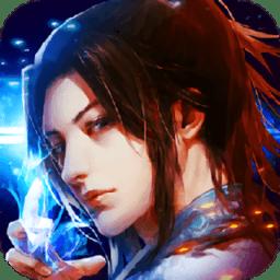 紫府仙缘破解版 v4.0.0 安卓版