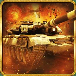 终极坦克单机游戏 v1.1.0 安卓版
