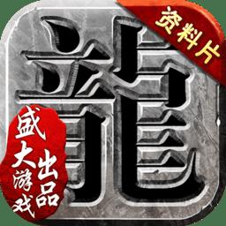 9377沙巴克传奇手游v1.0.31.0 安卓版