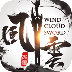 风云七剑ios版v4.0 iphone版