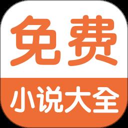 小说搜索阅读器app v1.2.7 安卓版