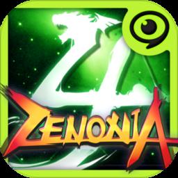泽诺尼亚4汉化最新版