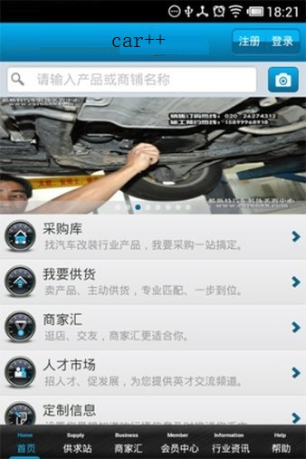 car++中文版 v2.0 安卓版