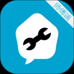 e城e家师傅端app v1.90 安卓版
