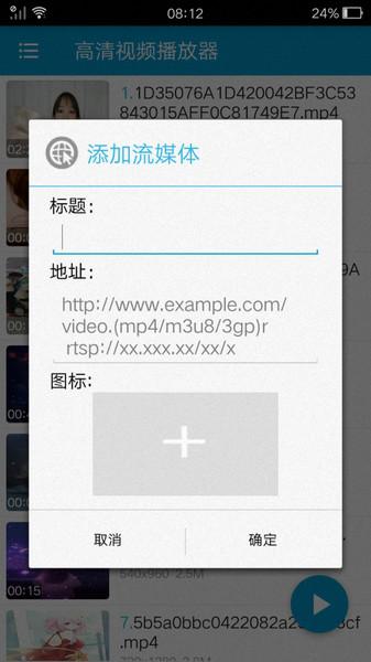 先锋万能播放器app v6.5.2 安卓版