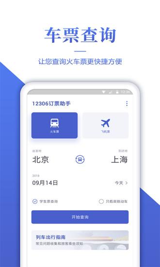 12306订票助手app v1.0.3 安卓版