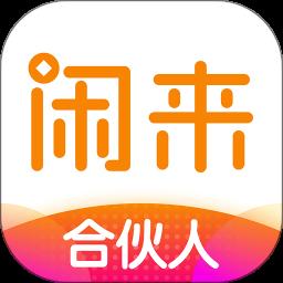 闲来合伙人app v2.7.3 安卓版