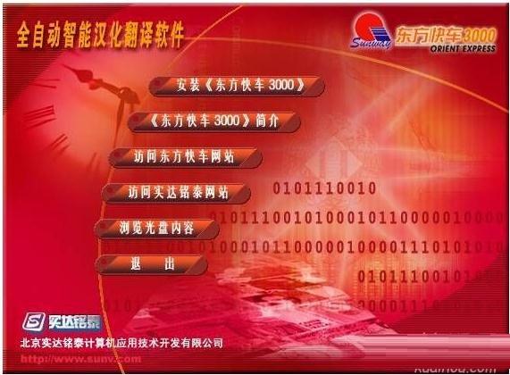 东方快车3000软件 v2018 专业版