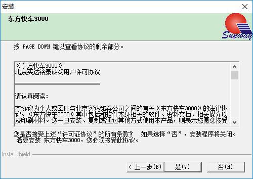 东方快车3000翻译软件