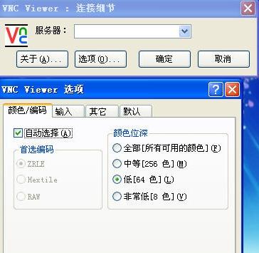 vnc4.0中文版 v4.0 官方版