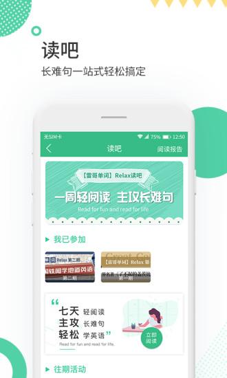 雷哥单词app v2.2.0 安卓版