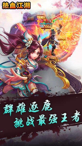 热血江湖华为客户端 v57.0 安卓版