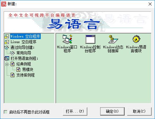 易�Z言4.14完美破解版