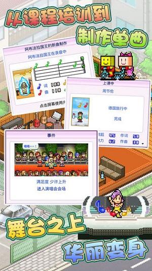 百万乐曲物语中文版 v1.00 安卓汉化版