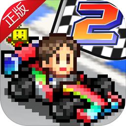 冲刺赛车物语2汉化破解版 v1.9.5 安卓版