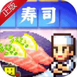 海鲜寿司物语汉化版v1.00 安卓版