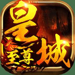 皇城至尊苹果版v1.5.12 iphone版