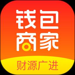 钱包商家app v3.2.1 安卓版