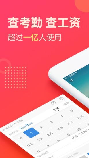 安心记加班无广告版 v6.6.80 安卓版