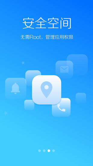 lbe安全大师免root版 v6.1.2562 安卓手机版
