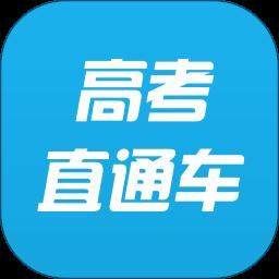 高考直通车2019 v3.5.0 安卓版