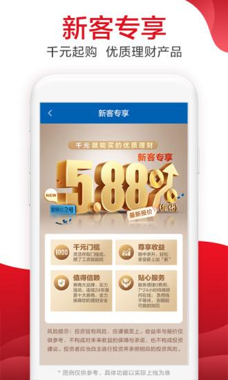 广发证券易淘金app手机版
